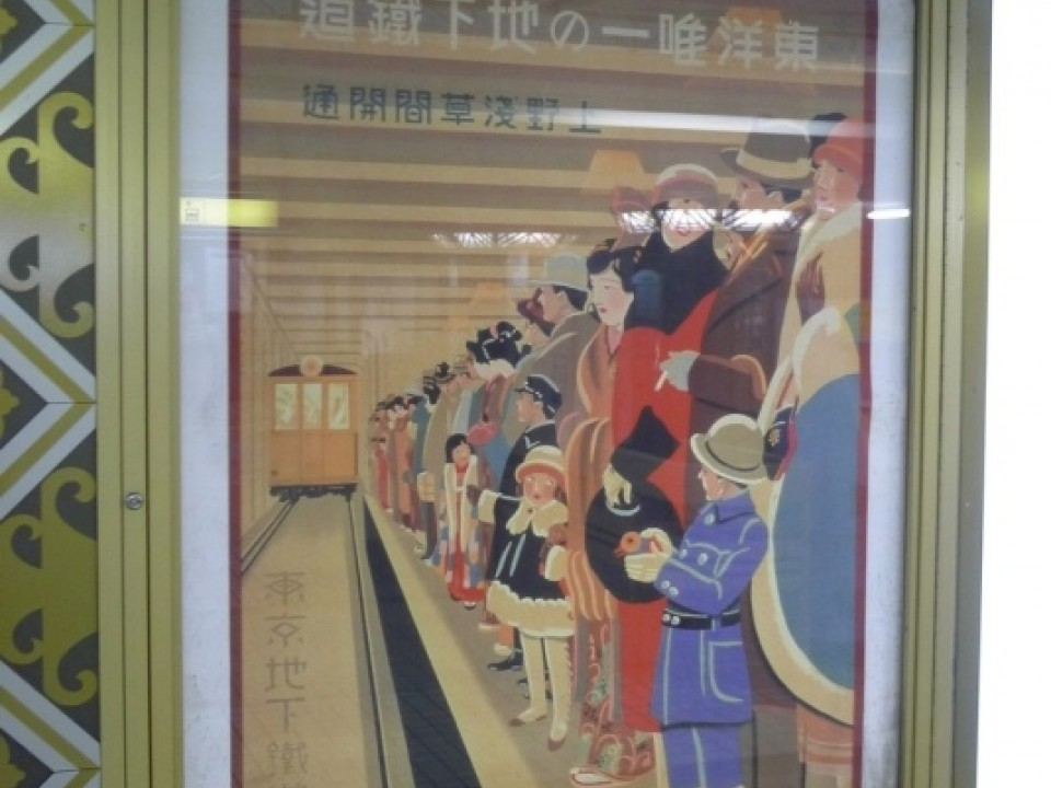 The poster of the time the line was opened