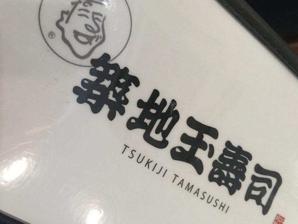 Tsukiji Tamasushi Sushi!