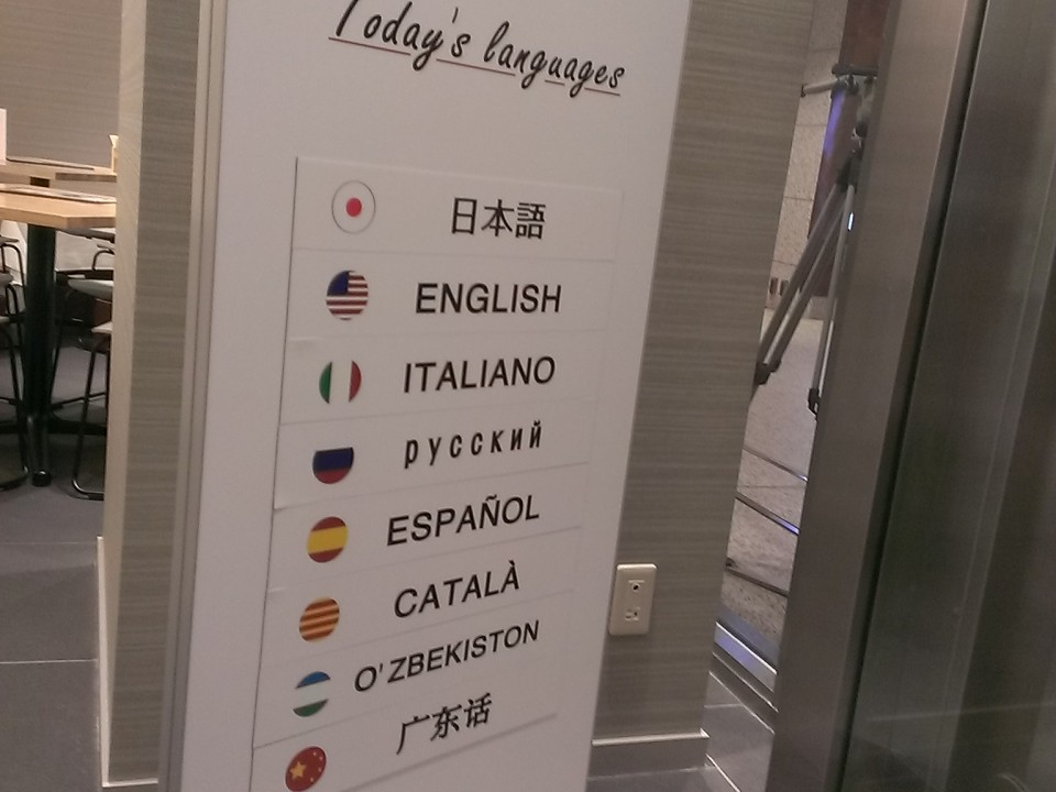Nihonbashi Information Center provides information service in several languages.(depending on staff's working shift)