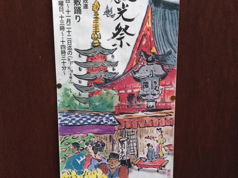 Senso-ji temple poster