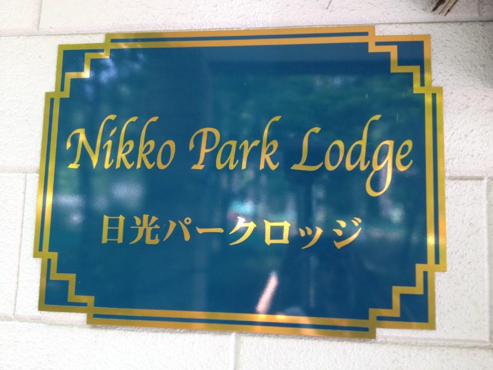 http://www.nikkoparklodge.com/