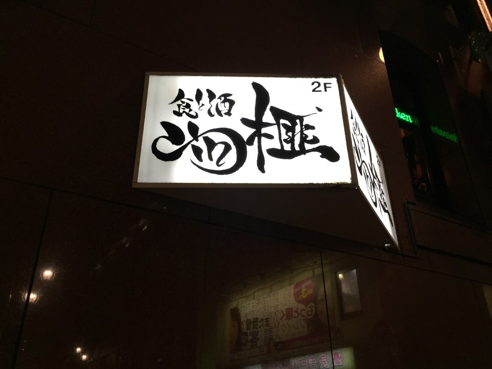 Do not miss this black-and-white signboard.