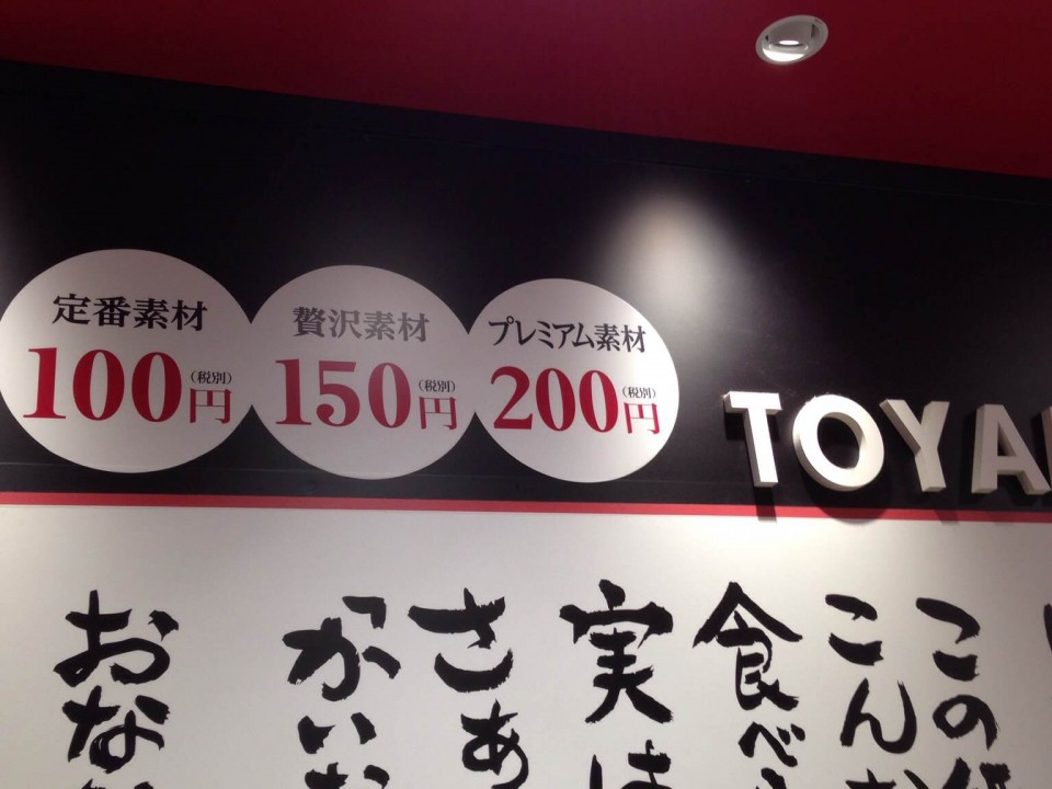 Price per dish - 100 to 200 yen