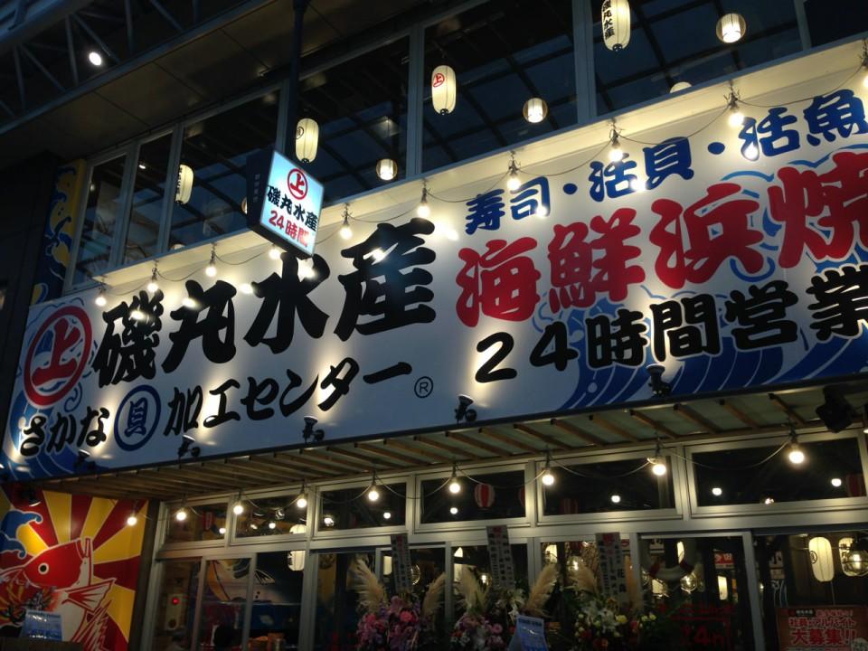 Isomaru Suisan in Asakusa