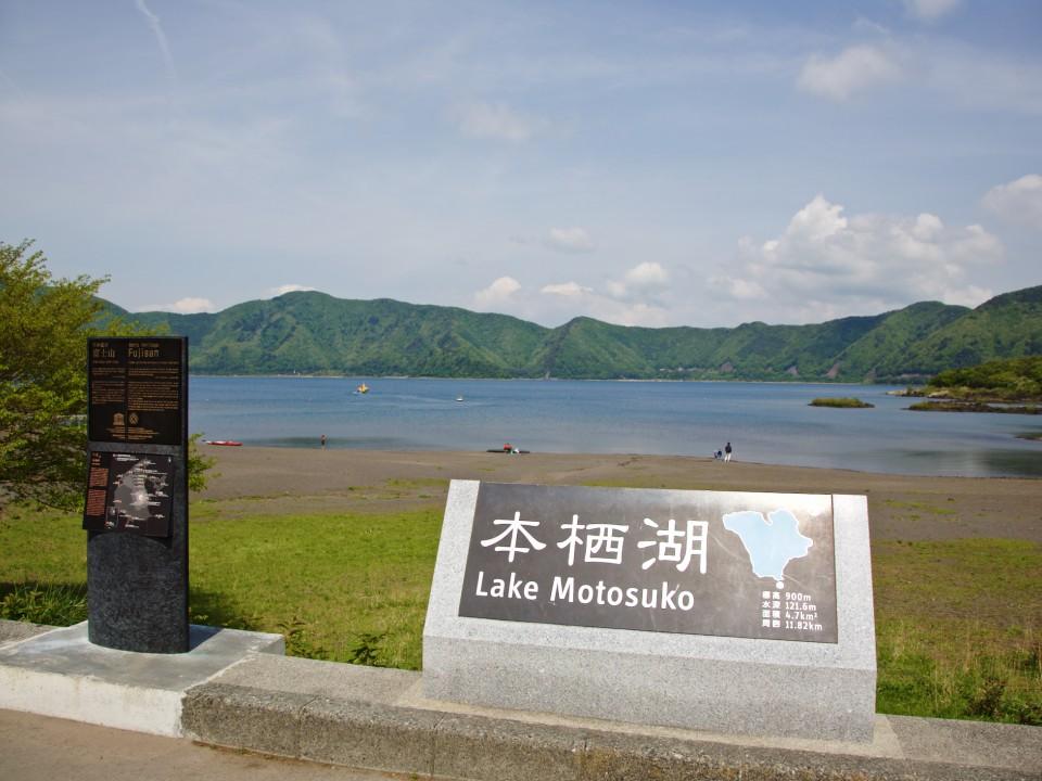 (Lake) Motosuko