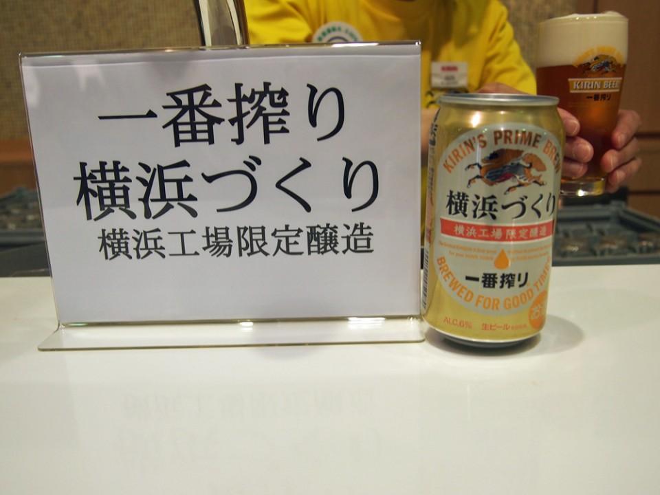 Special Yokohama-only Beer