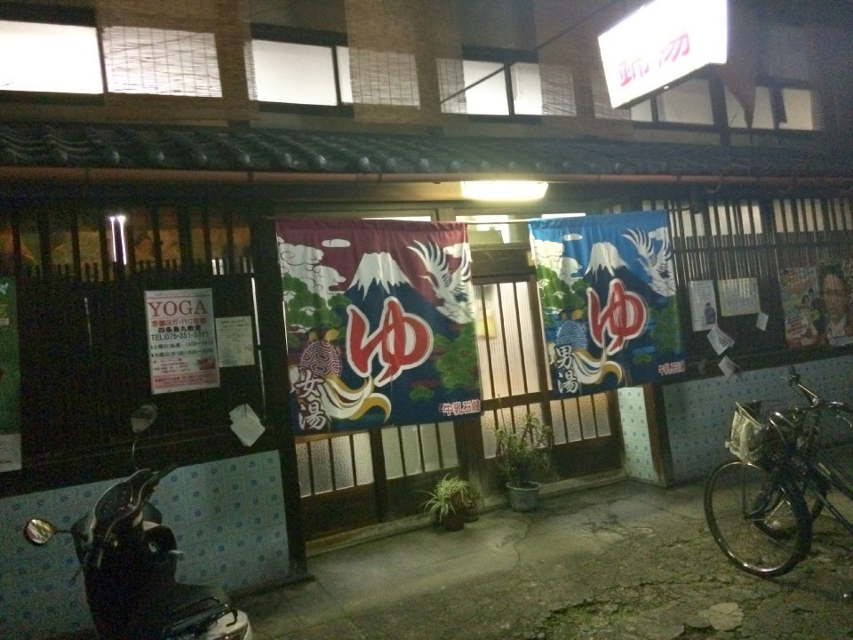 Nishiki public bath in Kyoto