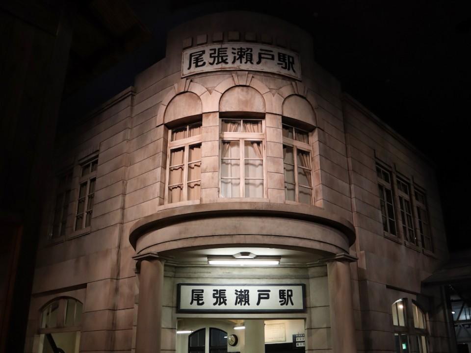 Seto Art Museum