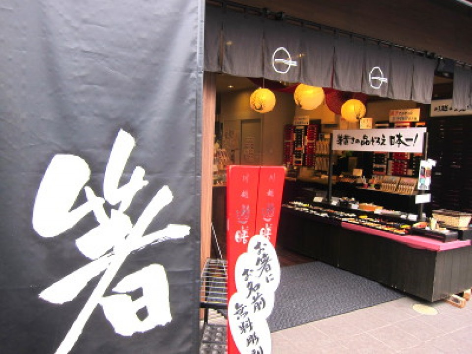 Chopstick store