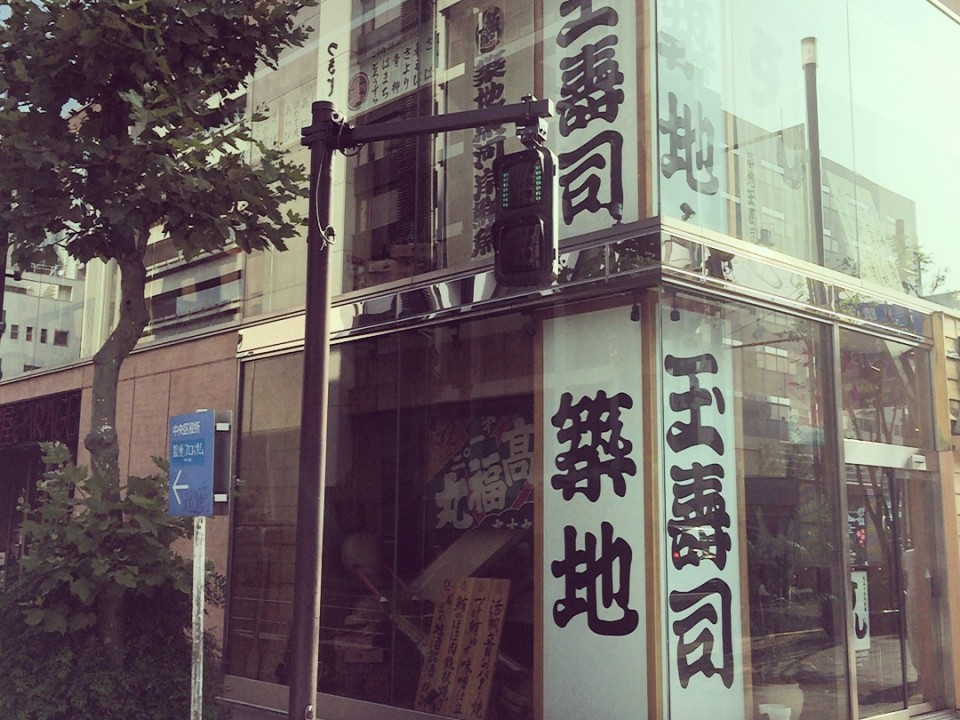 Tamasushi Tsukiji
