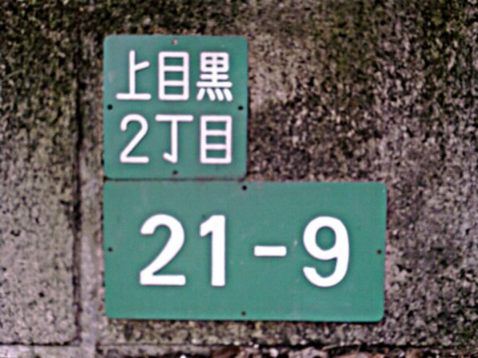 sign displaying the town address (courtesy Wikipedia)