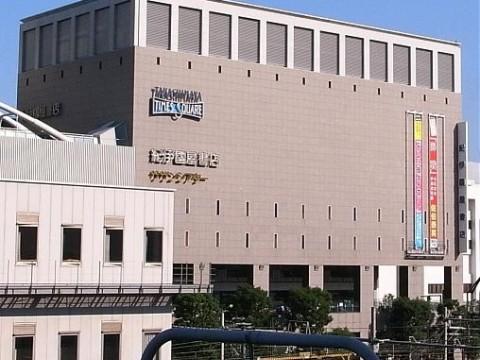 Kinokuniya in Shinjuku images