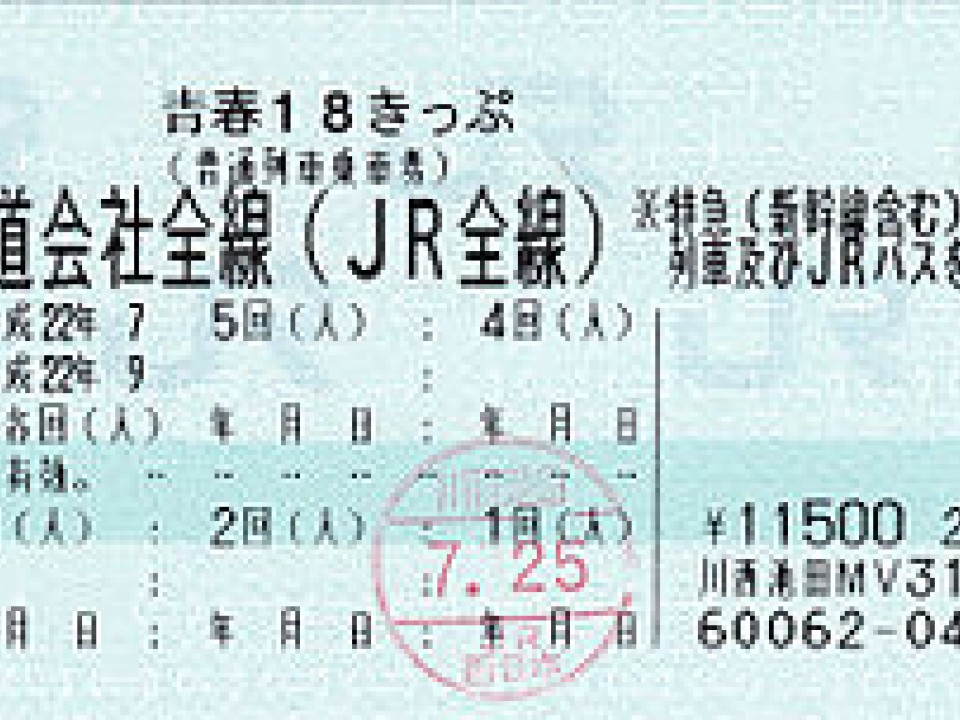 Ticket is something like this.