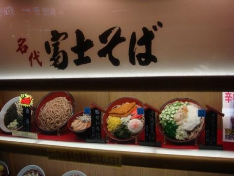 Fuji Soba images