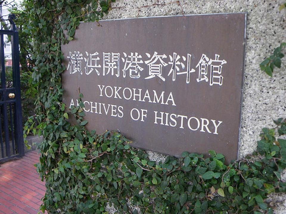 Yokohama Kaiko Shiryokan
