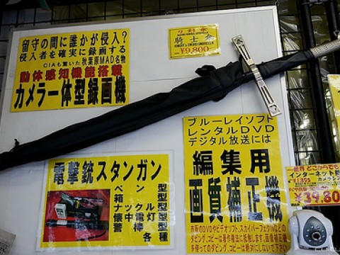 Best Tourist Souvenir-- Samurai Umbrella! images