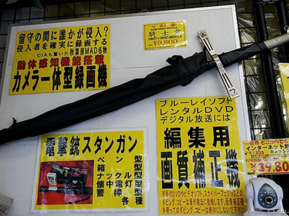 Sword Umbrella in Akihabara