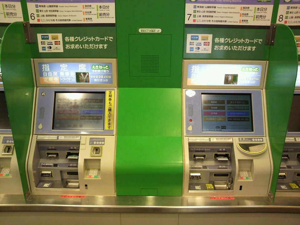Shinkansen Ticket Machines