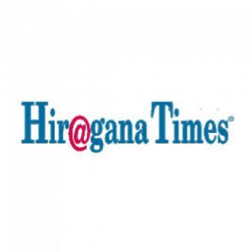 HiraganaTimes image