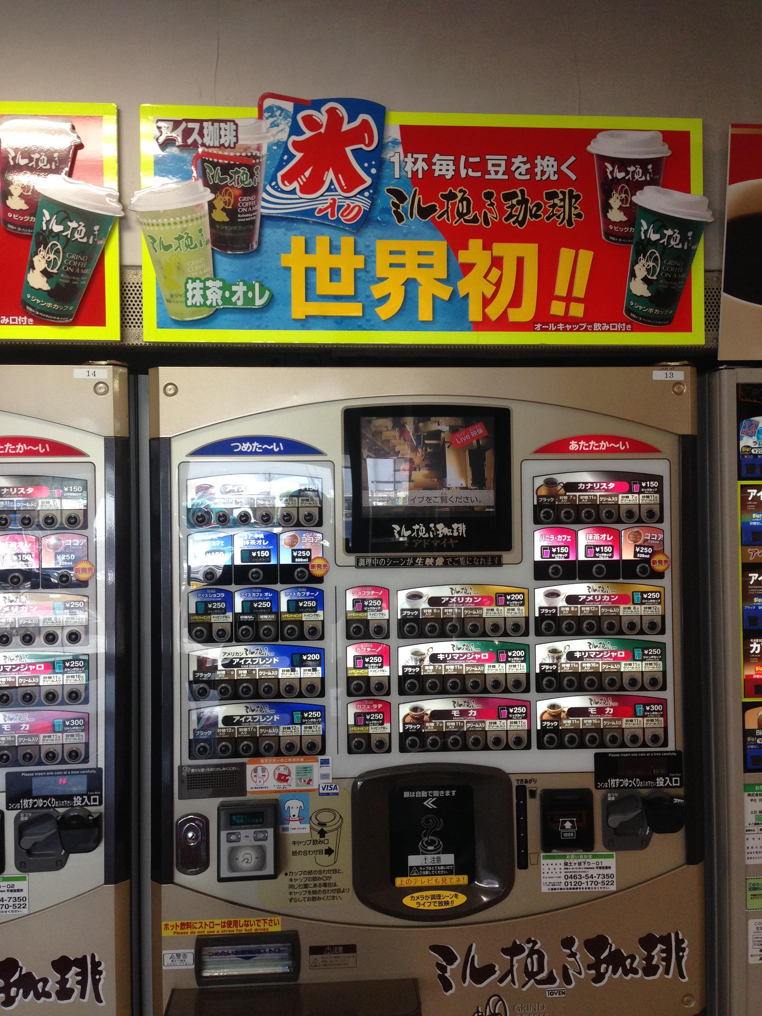coffee vending machine japan