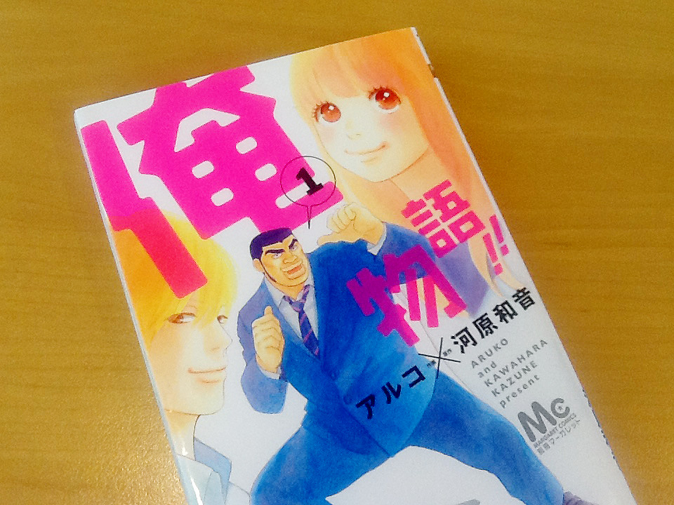 "Popular manga in Japan, ""O-RE MONO-GA-TA-LI"" Its meaning is my story."