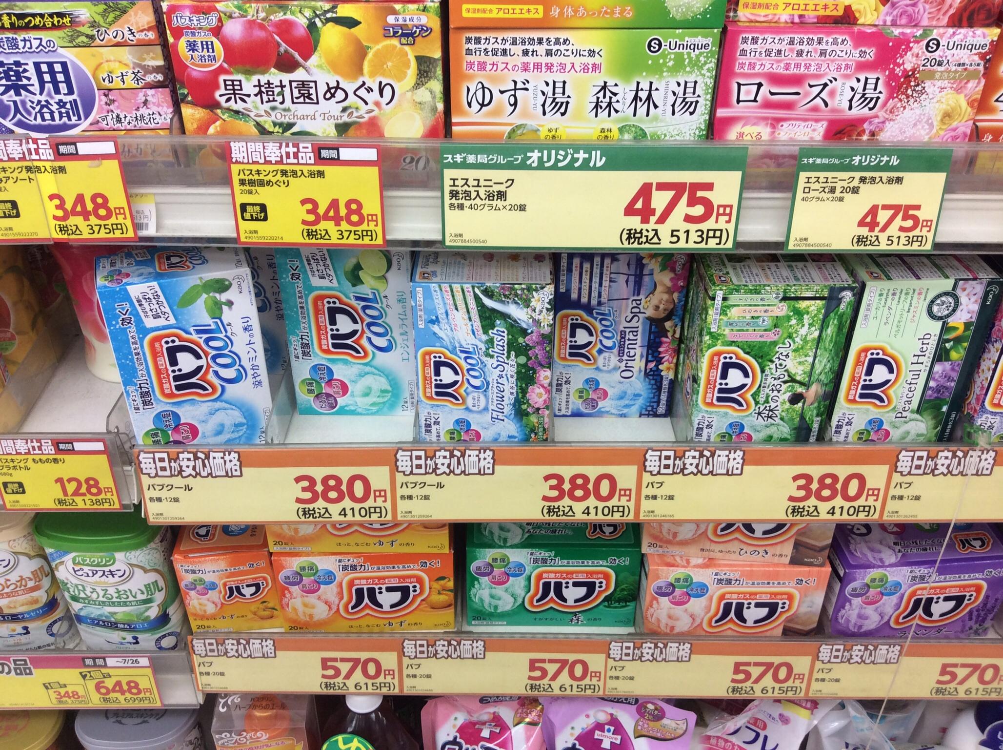 Enjoy bath, Japanese style - DeepJapan
